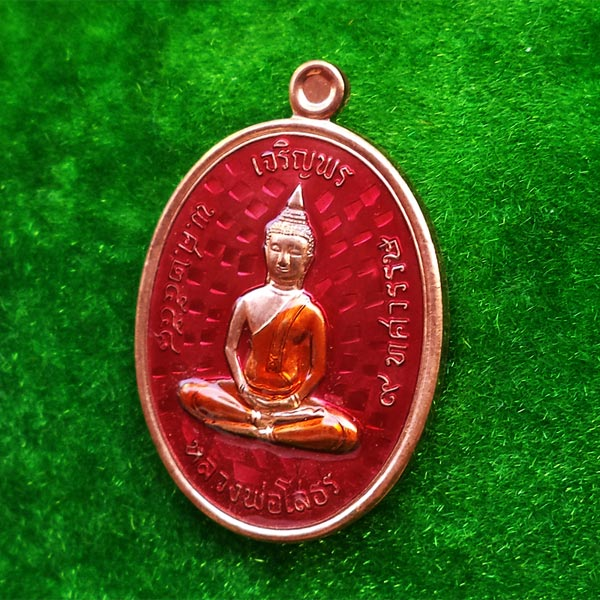 สวยที่สุด เหรียญหลวงพ่อโสธร รุ่น 9 ทศวรรษ เนื้อทองแดงลงยาสีชมพู พิมพ์เจริญพรบน เหรียญแจก ปี 2558
