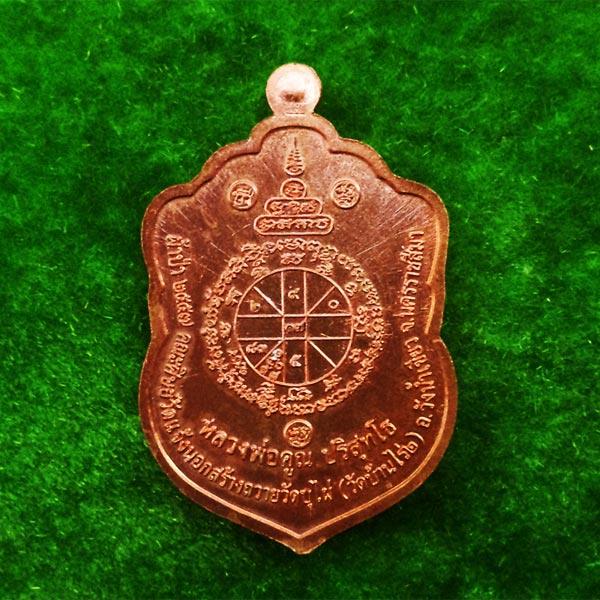 เหรียญเสมาผ้าป่า57 หลวงพ่อคูณ แยกจากชุดกรรมการอุปถัมภ์ เนื้อทองแดงลงยาสีส้ม ออกวัดบุไผ่ 2