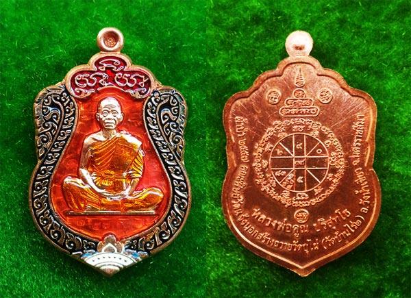 เหรียญเสมาผ้าป่า57 หลวงพ่อคูณ แยกจากชุดกรรมการอุปถัมภ์ เนื้อทองแดงลงยาสีส้ม ออกวัดบุไผ่ 3