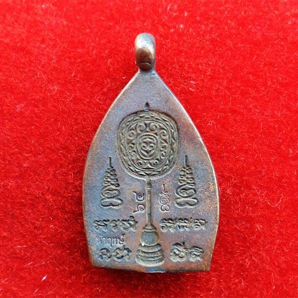 เหรียญเจ้าสัว รุ่นเลื่อนสมณศักดิ์ รุ่นแรก หลวงพ่อสัญญา วัดกลางบางแก้ว เนื้อมหาชนวน นำฤกษ์ 2