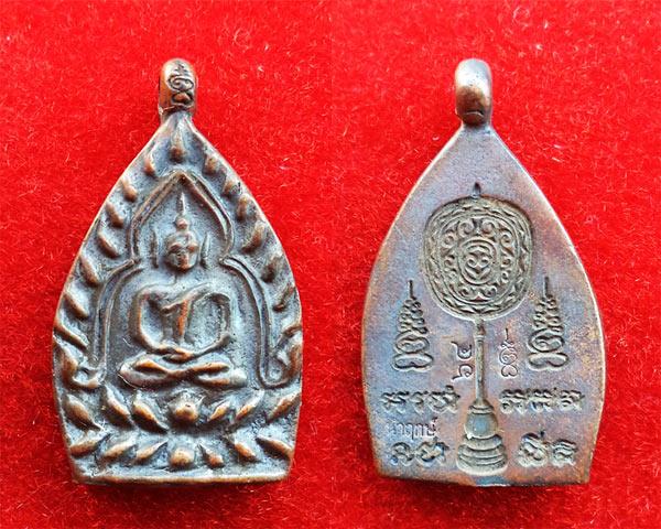 เหรียญเจ้าสัว รุ่นเลื่อนสมณศักดิ์ รุ่นแรก หลวงพ่อสัญญา วัดกลางบางแก้ว เนื้อมหาชนวน นำฤกษ์ 3