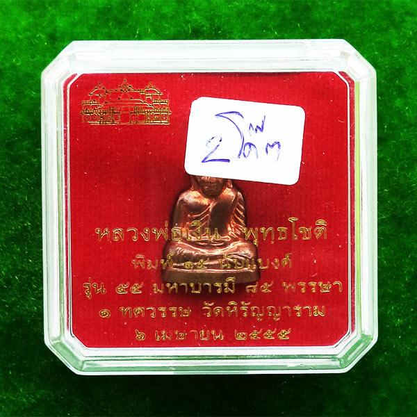 พิเศษ 3 โค้ด รูปหล่อปั๊มหลวงพ่อเงิน บางคลาน พิมพ์ 15 นับแบงก์ รุ่น 55 มหาบารมี 85 พรรษา เนื้อทองแดง 3