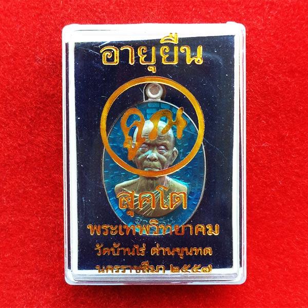 เหรียญอายุยืน หลวงพ่อคูณ แบบครึ่งองค์ คูณ สุคโต เนื้ออัลปาก้าหน้ากากนวโลหะ อยู่ในชุดทองคำ 3
