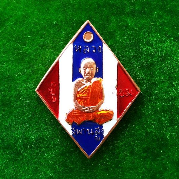 เหรียญข้าวหลามตัดหลวงปู่เอี่ยม ปฐมนาม รุ่น 200 ปีชาตกาล เนื้อทองแดงลงยาสีธงชาติ วัดบางจาก 1
