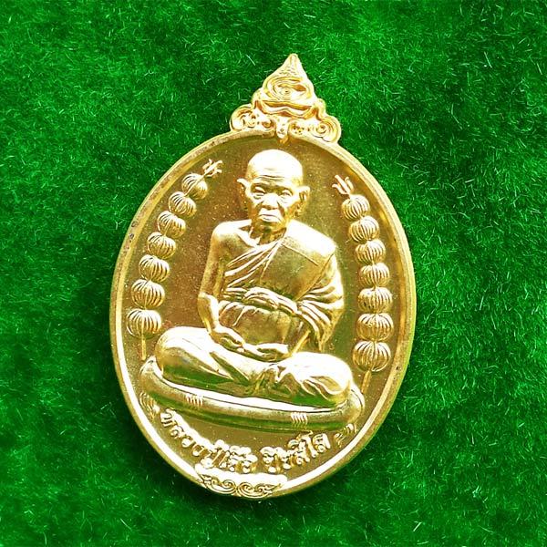 เหรียญบรมสุข รุ่นท้ายสุด ในงานพระราชทานเพลิงศพ หลวงปู่เจือ ปิยสีโล วัดกลางบางแก้ว ปี 2554