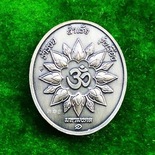 เหรียญพระพิฆเนศ มหามงคล รุ่น1 หลวงพ่ออิฏฐ์ วัดจุฬามณี เนื้อซาตินเงิน ปี 2555 สวยเข้มขลังน่าบูชา 2