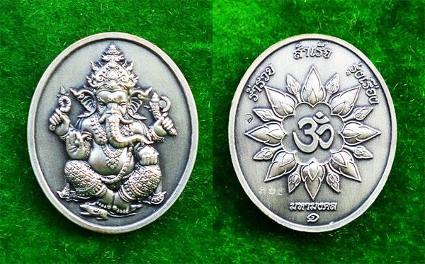 เหรียญพระพิฆเนศ มหามงคล รุ่น1 หลวงพ่ออิฏฐ์ วัดจุฬามณี เนื้อซาตินเงิน ปี 2555 สวยเข้มขลังน่าบูชา 3