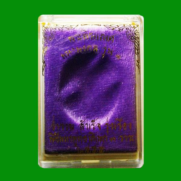 เหรียญพระพิฆเนศ มหามงคล รุ่น1 หลวงพ่ออิฏฐ์ วัดจุฬามณี เนื้อซาตินเงิน ปี 2555 สวยเข้มขลังน่าบูชา 4