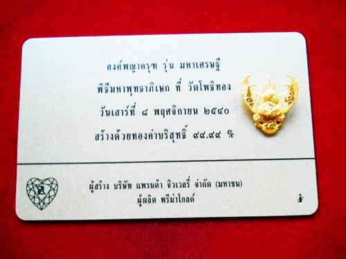 พญาครุฑ เนื้อทองคำ พิมพ์เล็ก รุ่นมหาเศรษฐี หลวงพ่อวราห์ วัดโพธิ์ทอง ปี 2540 มีแป้งเจิมสีแดง และจาร 4