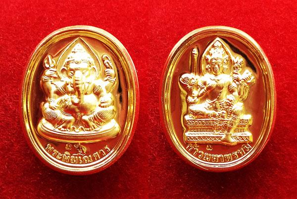 เหรียญพระพิฆเนศวร์-พระพรหม พระเครื่อง หลวงปู่หงษ์ พรหมปัญโญ เนื้อทองจิวเวลรี่ วัดเพชรบุรี ปี 2547