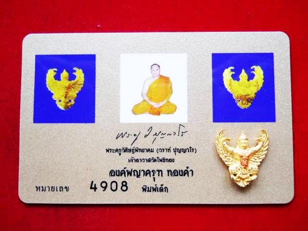 พญาครุฑ เนื้อทองคำ พิมพ์เล็ก รุ่นมหาเศรษฐี หลวงพ่อวราห์ วัดโพธิ์ทอง ปี 2540 มีแป้งเจิมสีแดง และจาร 3