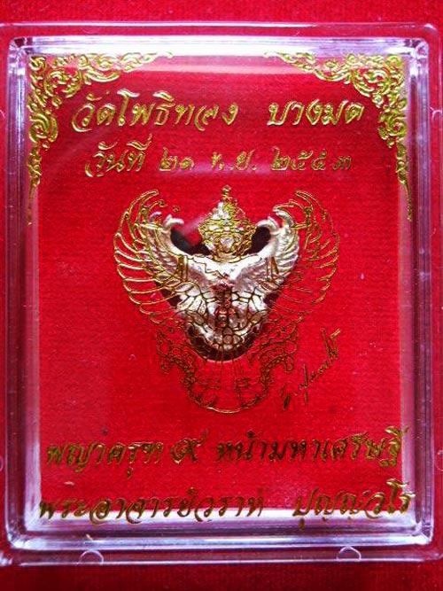 พญาครุฑ เนื้อเงิน พิมพ์เล็ก หลวงพ่อวราห์ วัดโพธิ์ทอง ครุฑ รุ่น ๙ หน้ามหาเศรษฐี มีแป้งเจิมสีแดง 3