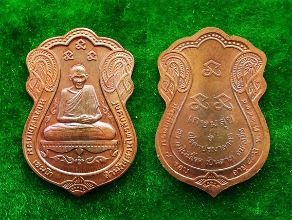 เหรียญกษาปน์ทรงเสมา หลวงพ่อเกษม เขมโก ปลุกเสกปี 2536 เด่นครบเครื่องทุกด้าน