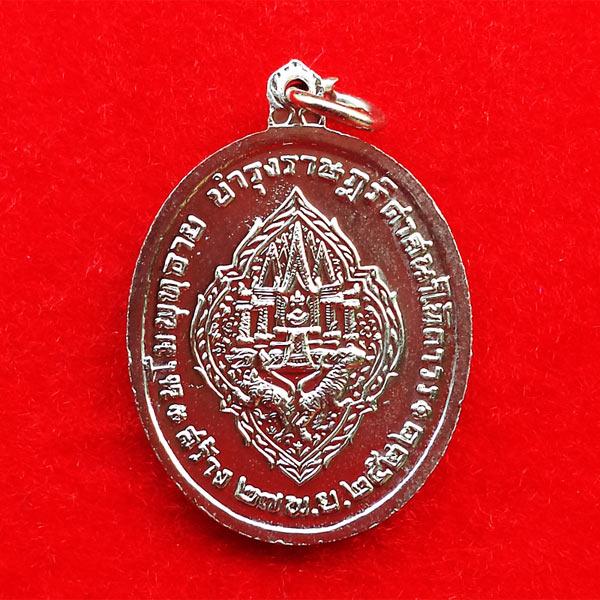 เหรียญพระบรมรูป ร.3 เนื้อนิเกิ้ลชุบกะไหล่เงิน ออกวัดพระเชตุพนวิมลมังคลาราม  พิธียิ่งใหญ่ ปี 2522 2