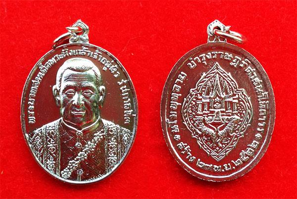 เหรียญพระบรมรูป ร.3 เนื้อนิเกิ้ลชุบกะไหล่เงิน ออกวัดพระเชตุพนวิมลมังคลาราม  พิธียิ่งใหญ่ ปี 2522 3