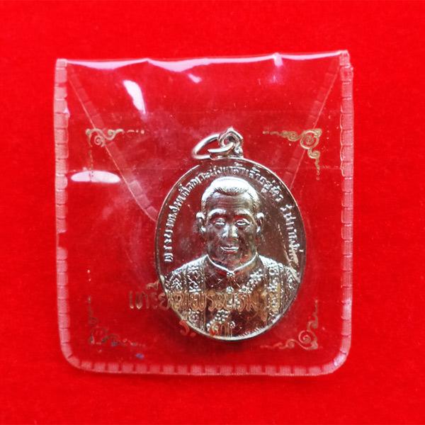 เหรียญพระบรมรูป ร.3 เนื้อนิเกิ้ลชุบกะไหล่เงิน ออกวัดพระเชตุพนวิมลมังคลาราม  พิธียิ่งใหญ่ ปี 2522 4