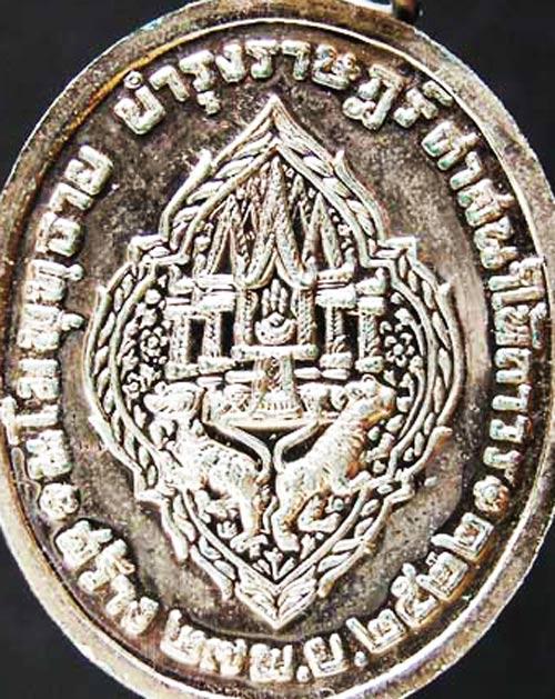 เหรียญพระบรมรูป ร.3 เนื้อนิเกิ้ลชุบกะไหล่เงิน ออกวัดพระเชตุพนวิมลมังคลาราม  พิธียิ่งใหญ่ ปี 2522 6