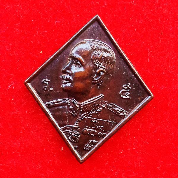 เหรียญในหลวง เหรียญรัชกาลที่ 5 อนุสรณ์ 200 ปี เนื้อทองแดงรมดำ