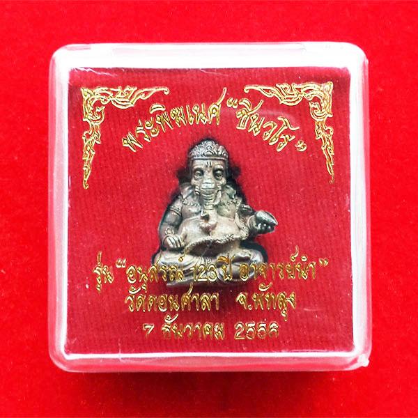 พระพิฆเนศ มหาเทพแห่งความสำเร็จ รุ่นชินวโร รุ่นอนุสรณ์ 123 ปีอาจารย์นำ วัดดอนศาลา สวยมาก 4