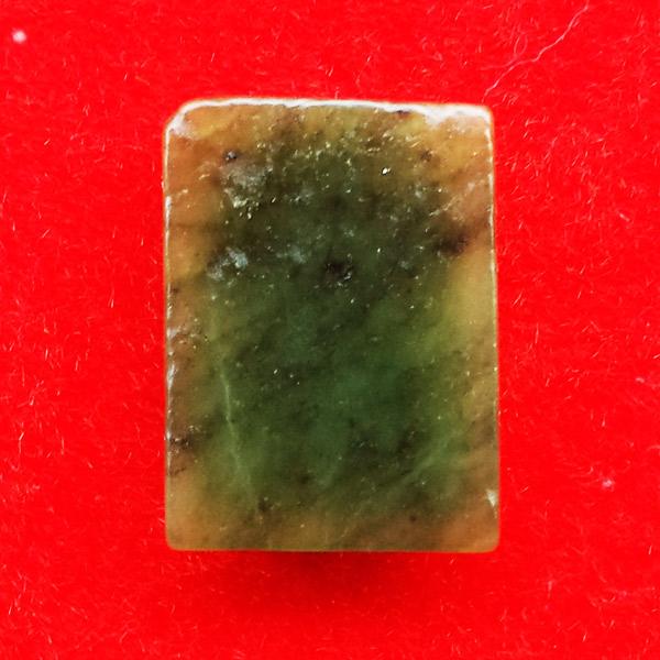 พระหินหยกแกะ พิมพ์สมเด็จ วัดธรรมมงคล สร้างโดยพระอาจารย์วิริยังค์ ปี 2536 สวยหายาก 1