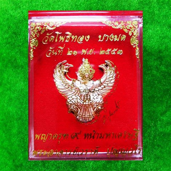 พญาครุฑ เนื้อเงิน พิมพ์ใหญ่ หลวงพ่อวราห์ วัดโพธิ์ทอง ครุฑ รุ่น ๙ หน้ามหาเศรษฐี สุดขลัง สุดสวย หายาก 2