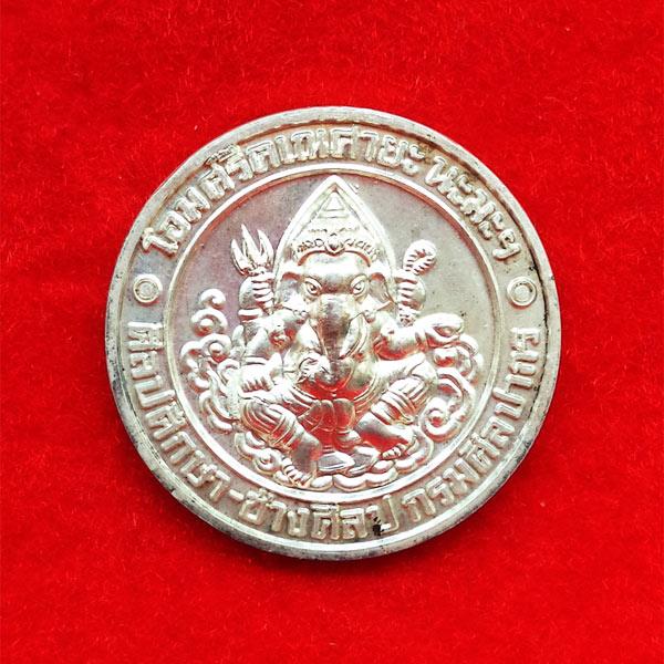 เหรียญพระพิฆเนศวร์ เนื้อเงิน พิมพ์ใหญ่ รุ่นฉลองสิริราชสมบัติ 60 ปี ในหลวง มหาวิทยาลัยศิลปกร ปี 2550