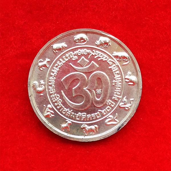 เหรียญพระพิฆเนศวร์ เนื้อเงิน พิมพ์ใหญ่ รุ่นฉลองสิริราชสมบัติ 60 ปี ในหลวง มหาวิทยาลัยศิลปกร ปี 2550 1