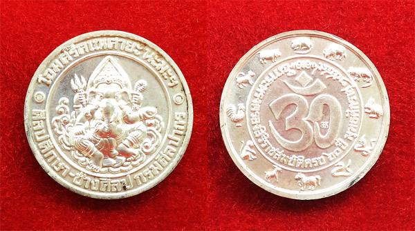 เหรียญพระพิฆเนศวร์ เนื้อเงิน พิมพ์ใหญ่ รุ่นฉลองสิริราชสมบัติ 60 ปี ในหลวง มหาวิทยาลัยศิลปกร ปี 2550 2