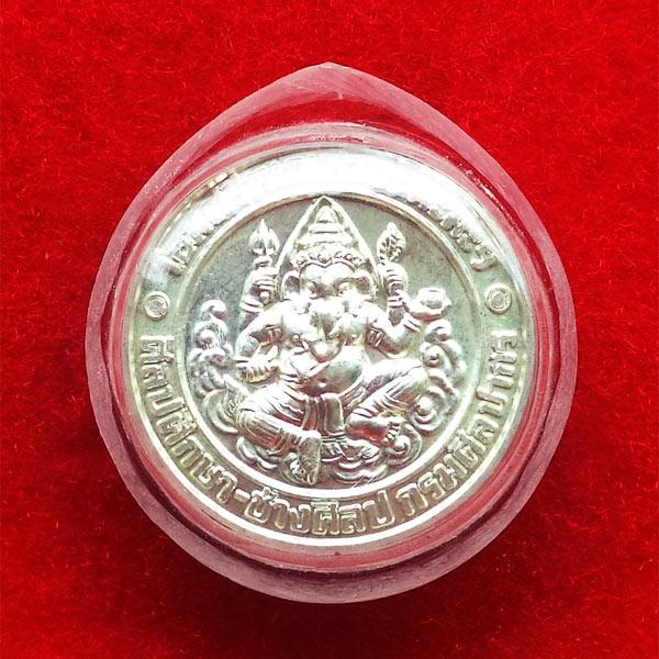 เหรียญพระพิฆเนศวร์ เนื้อเงิน พิมพ์เล็ก รุ่นฉลองสิริราชสมบัติ 60 ปี ในหลวง มหาวิทยาลัยศิลปกร ปี 2550