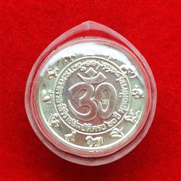 เหรียญพระพิฆเนศวร์ เนื้อเงิน พิมพ์เล็ก รุ่นฉลองสิริราชสมบัติ 60 ปี ในหลวง มหาวิทยาลัยศิลปกร ปี 2550 1