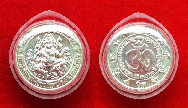 เหรียญพระพิฆเนศวร์ เนื้อเงิน พิมพ์เล็ก รุ่นฉลองสิริราชสมบัติ 60 ปี ในหลวง มหาวิทยาลัยศิลปกร ปี 2550 2