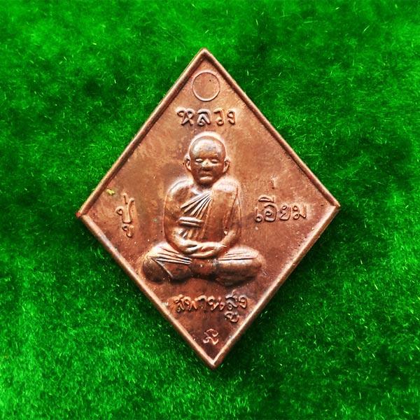 เหรียญข้าวหลามตัด หลวงปู่เอี่ยม หลังยันต์โสฬสมงคล เนื้อทองแดงชนวน อาจารย์แว่น วัดสะพานสูง ปี 58