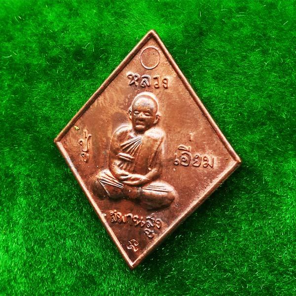 เหรียญข้าวหลามตัด หลวงปู่เอี่ยม หลังยันต์โสฬสมงคล เนื้อทองแดงชนวน อาจารย์แว่น วัดสะพานสูง ปี 58 1