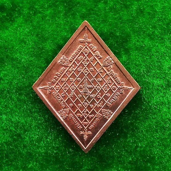 เหรียญข้าวหลามตัด หลวงปู่เอี่ยม หลังยันต์โสฬสมงคล เนื้อทองแดงชนวน อาจารย์แว่น วัดสะพานสูง ปี 58 2