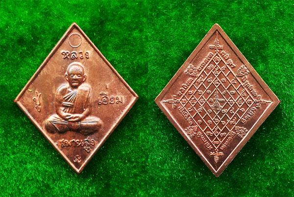 เหรียญข้าวหลามตัด หลวงปู่เอี่ยม หลังยันต์โสฬสมงคล เนื้อทองแดงชนวน อาจารย์แว่น วัดสะพานสูง ปี 58 3