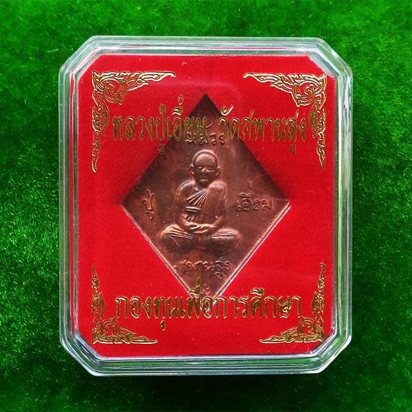 เหรียญข้าวหลามตัด หลวงปู่เอี่ยม หลังยันต์โสฬสมงคล เนื้อทองแดงชนวน อาจารย์แว่น วัดสะพานสูง ปี 58 4