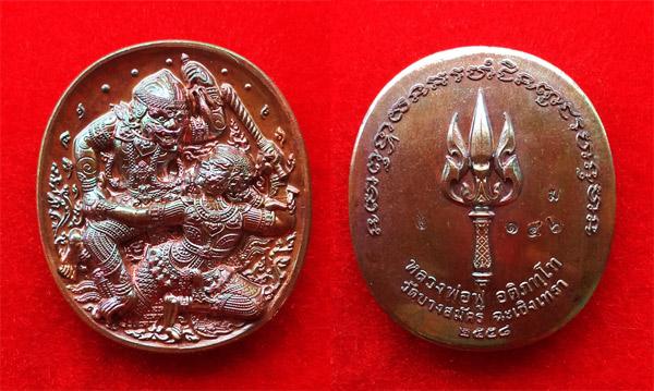 สุดสวย เหรียญหนุมาน หลวงพ่อฟู วัดบางสมัคร รุ่นชินบัญชร หลังตรี เนื้อมหาชนวนผิวรุ้ง ปี 2558