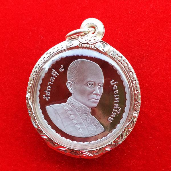 เหรียญกษาปณ์ ที่ระลึก 200 ปี รัชกาลที่ 4 ชนิดราคา 20 บาท 18 ตุลาคม 2547 สุดสวย ตลับเงิน