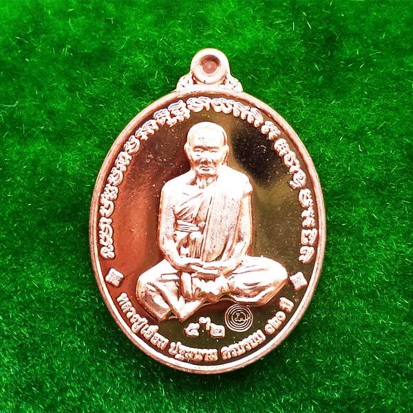 สวยที่สุด เหรียญรูปใข่ หลวงปู่เอี่ยม วัดสะพานสูง เนื้อทองแดง รุ่น 120 ปีละสังขาร หลวงปู่เอี่ยม 16