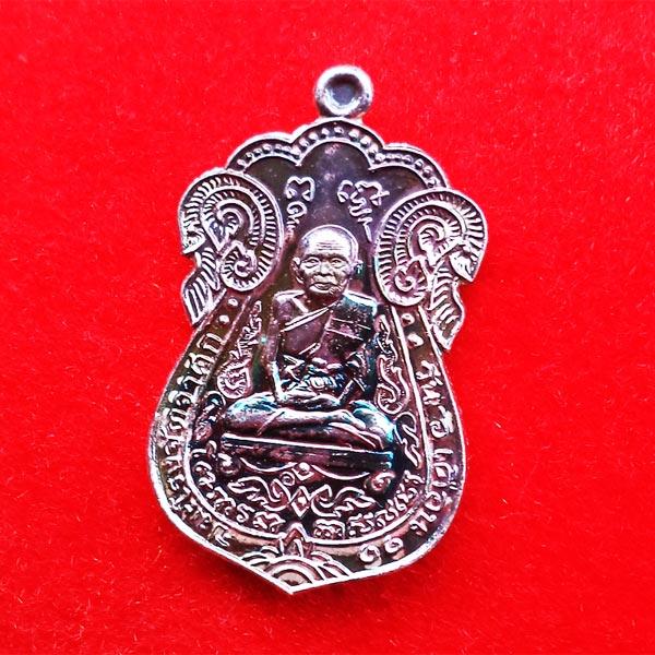 เหรียญเสมาหลวงปู่เอี่ยม รุ่นรัดอก เนี้อเงิน ฉลอง 60 ปี หลวงพ่อทองปลิว วัดโคนอน ปี 2539