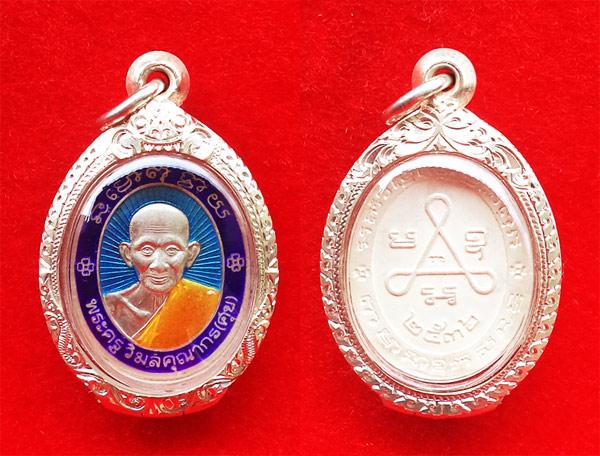 เหรียญหลวงปู่ศุข เนื้อเงินลงยา สมเด็จพระสังฆราชทรงอธิษฐานจิต และเกจิดังหลายรูป ปี 2536 สวยมาก 3