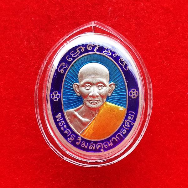 เหรียญหลวงปู่ศุข เนื้อเงินลงยา สมเด็จพระสังฆราชทรงอธิษฐานจิต และเกจิดังหลายรูป ปี 2536 สวยมาก 4
