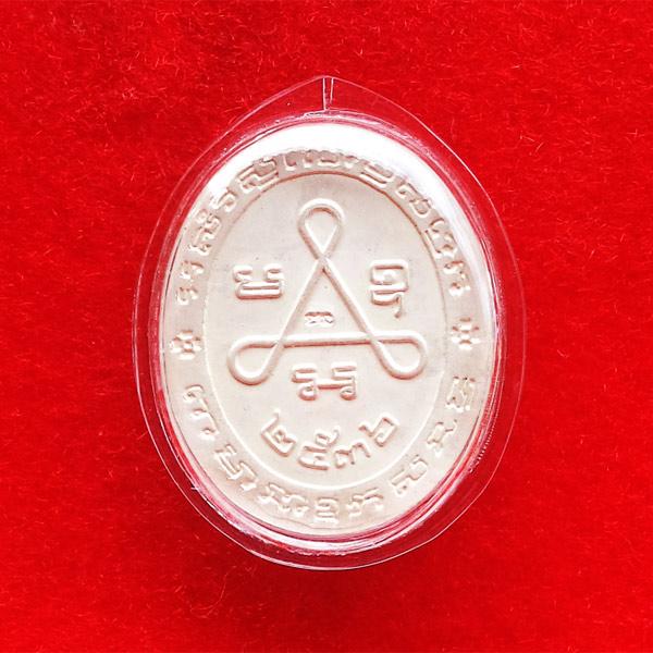 เหรียญหลวงปู่ศุข เนื้อเงินลงยา สมเด็จพระสังฆราชทรงอธิษฐานจิต และเกจิดังหลายรูป ปี 2536 สวยมาก 5