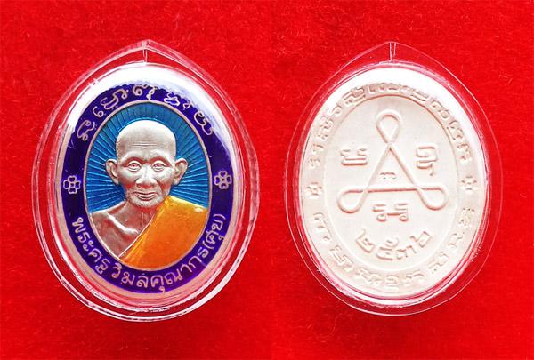 เหรียญหลวงปู่ศุข เนื้อเงินลงยา สมเด็จพระสังฆราชทรงอธิษฐานจิต และเกจิดังหลายรูป ปี 2536 สวยมาก 6