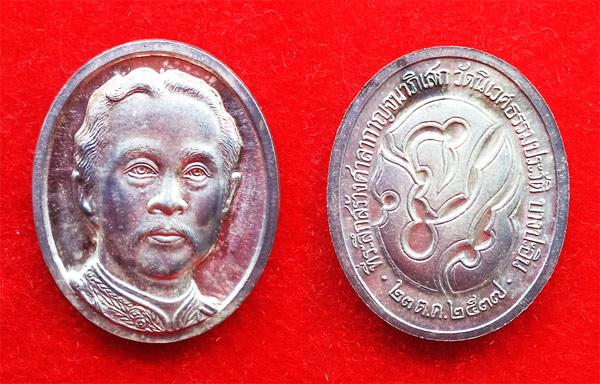 เหรียญที่ระลึก ร. 5 หลัง จปร. เนื้อเงิน วัดนิเวศธรรมประวัติ สร้างศาลากาญจนาภิเษก 23 ตุลาคม 2537 3