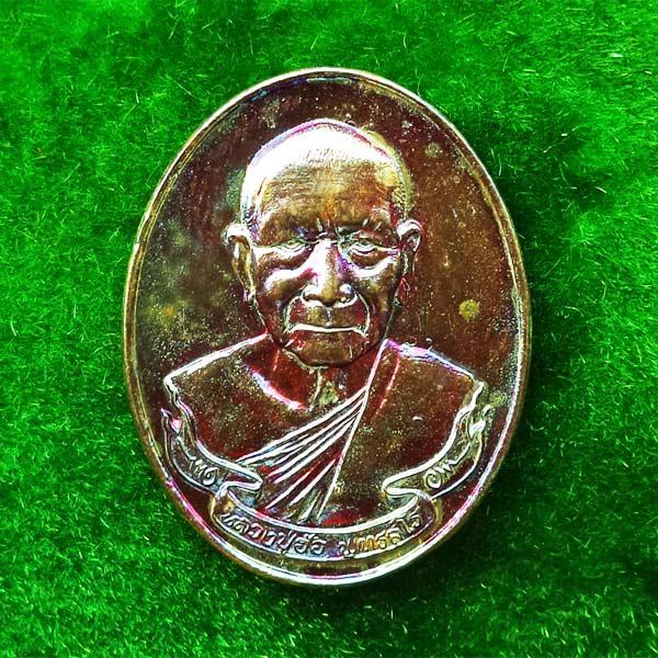 เหรียญหล่อหมดห่วง รุ่นแรก เนื้อทองระฆังผสมชนวนผิวรุ้ง หลวงปู่ฮ้อ วัดชุมแสง ที่ระลึกฉลองอายุ 98 ปี 1