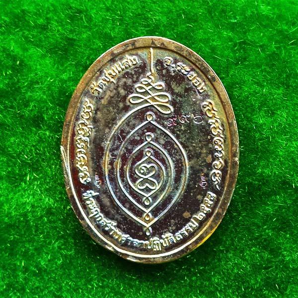 เหรียญหล่อหมดห่วง รุ่นแรก เนื้อทองระฆังผสมชนวนผิวรุ้ง หลวงปู่ฮ้อ วัดชุมแสง ที่ระลึกฉลองอายุ 98 ปี 2