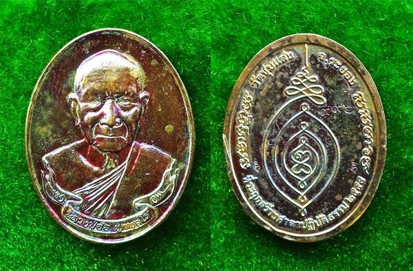 เหรียญหล่อหมดห่วง รุ่นแรก เนื้อทองระฆังผสมชนวนผิวรุ้ง หลวงปู่ฮ้อ วัดชุมแสง ที่ระลึกฉลองอายุ 98 ปี 3