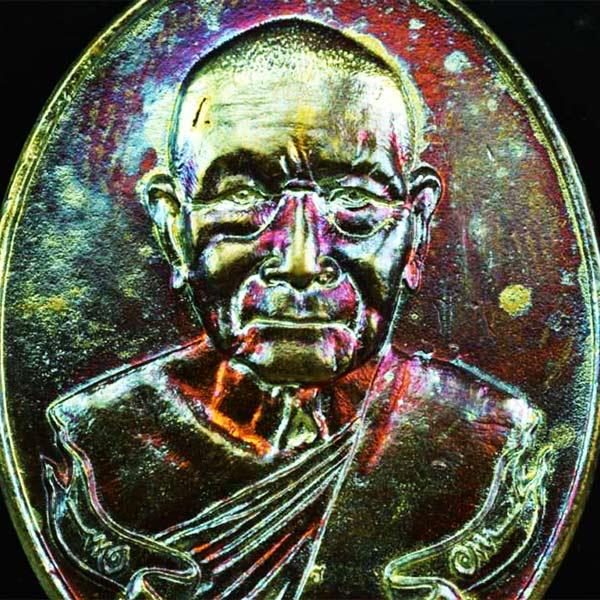เหรียญหล่อหมดห่วง รุ่นแรก เนื้อทองระฆังผสมชนวนผิวรุ้ง หลวงปู่ฮ้อ วัดชุมแสง ที่ระลึกฉลองอายุ 98 ปี 5