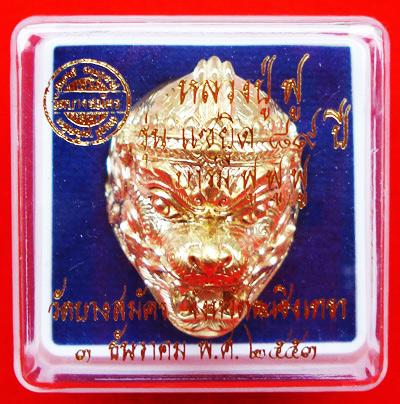 แหวนหนุมานทรงเครื่อง หลวงพ่อฟู วัดบางสมัคร รุ่นแซยิด 89 ปี บารมีฟูฟูฟู เนื้อทองสตางค์ ปี 2553 3
